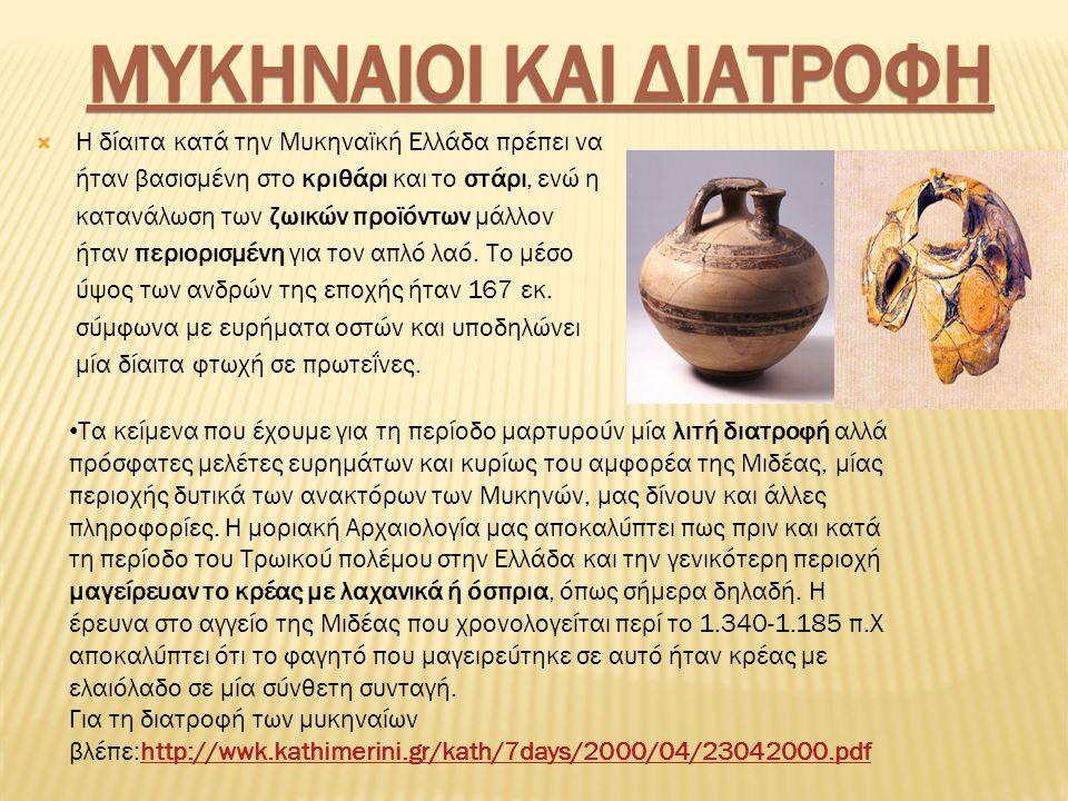  Η δίαιτα κατά την Μυκηναϊκή Ελλάδα πρέπει να ήταν βασισμένη στο κριθάρι και το στάρι, ενώ η κατανάλωση των ζωικών προϊόντων μάλλον ήταν περιορισμένη για τον απλό λαό.