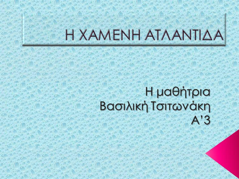  Η Ατλαντίδα (στα Αρχαία Ελληνικά: Ἀ τλαντ ὶ ς ν ῆ σος) είναι μυθικό νησί που πρωτοαναφέρθηκε στους διαλόγους του Πλάτων.Στην περιγραφή του Πλάτωνα, η Ατλαντίδα, που βρίσκεται «πέρα από τις Ηράκλειες στήλες».Ηράκλειες στήλες