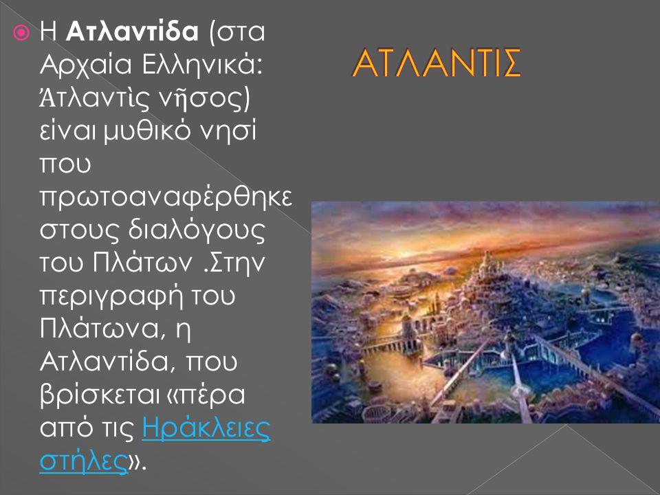  Η Ατλαντίδα (στα Αρχαία Ελληνικά: Ἀ τλαντ ὶ ς ν ῆ σος) είναι μυθικό νησί που πρωτοαναφέρθηκε στους διαλόγους του Πλάτων.Στην περιγραφή του Πλάτωνα,