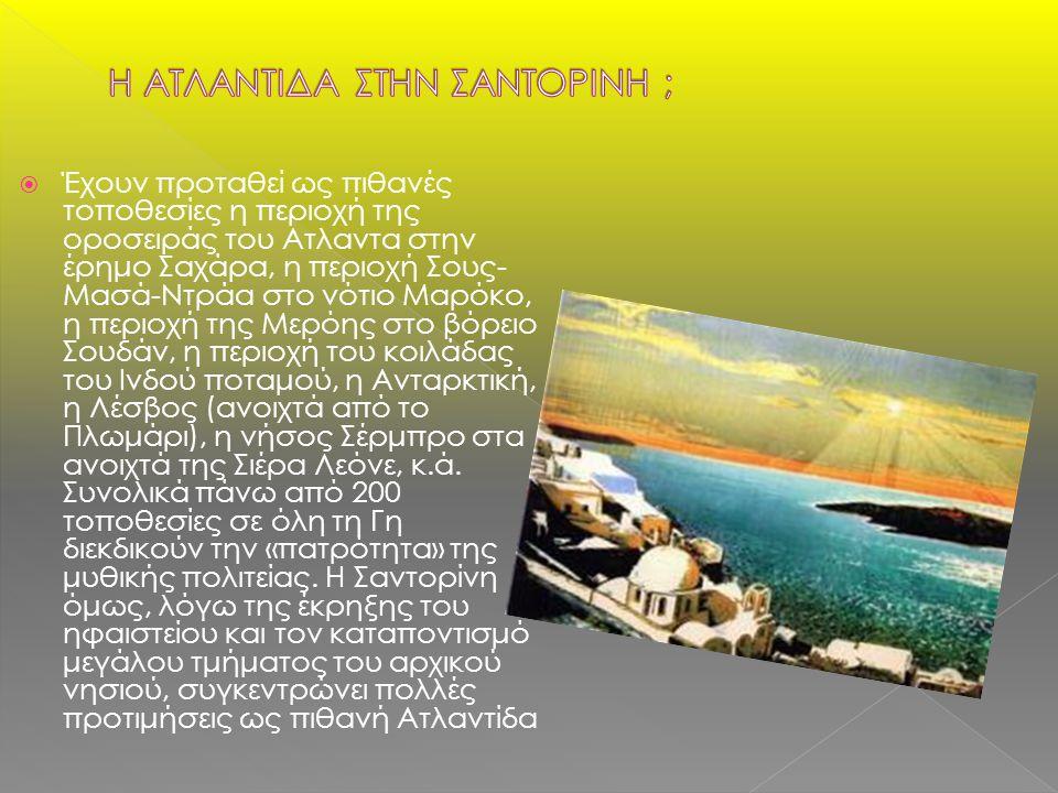  Το Νοέμβριο του 1975 ο διάσημος ωκεανολόγος Ζακ Υβ Κουστώ, προσκλήθηκε από την ελληνική κυβέρνηση να κάνει έρευνες στο Αιγαίο σχετικά με την ιστορία της χαμένης Ατλαντίδας και τη χαρτογράφηση ορισμένων ναυαγίων.