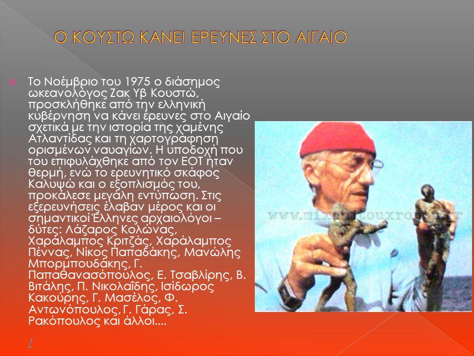  Το Νοέμβριο του 1975 ο διάσημος ωκεανολόγος Ζακ Υβ Κουστώ, προσκλήθηκε από την ελληνική κυβέρνηση να κάνει έρευνες στο Αιγαίο σχετικά με την ιστορία
