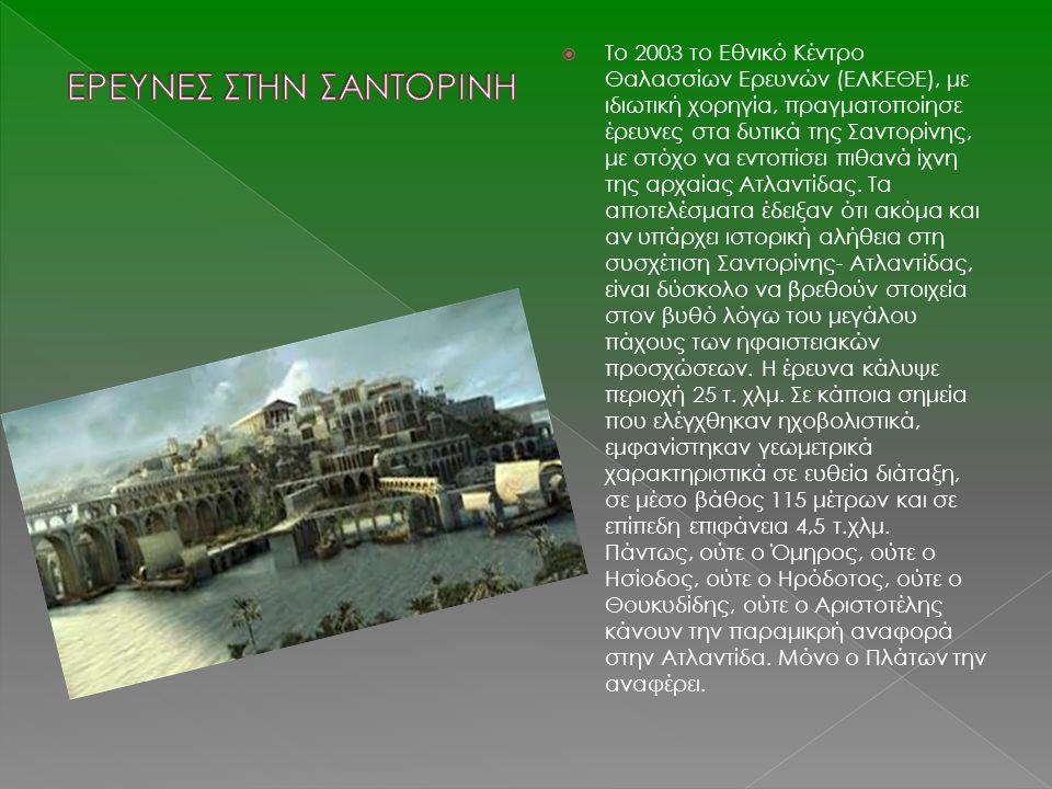  Το 2003 το Εθνικό Κέντρο Θαλασσίων Ερευνών (ΕΛΚΕΘΕ), με ιδιωτική χορηγία, πραγματοποίησε έρευνες στα δυτικά της Σαντορίνης, με στόχο να εντοπίσει πι