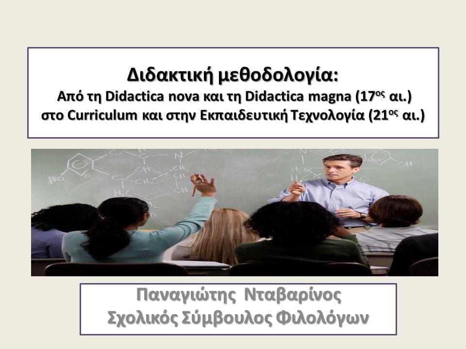 Διδακτική μεθοδολογία: Από τη Didactica nova και τη Didactica magna (17 ος αι.) στο Curriculum και στην Εκπαιδευτική Τεχνολογία (21 ος αι.) Παναγιώτης