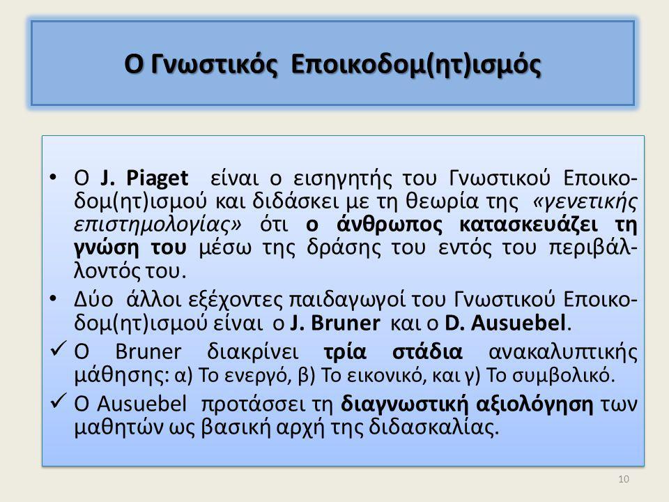 Ο Γνωστικός Εποικοδομ(ητ)ισμός Ο J. Piaget είναι ο εισηγητής του Γνωστικού Εποικο- δομ(ητ)ισμού και διδάσκει με τη θεωρία της «γενετικής επιστημολογία