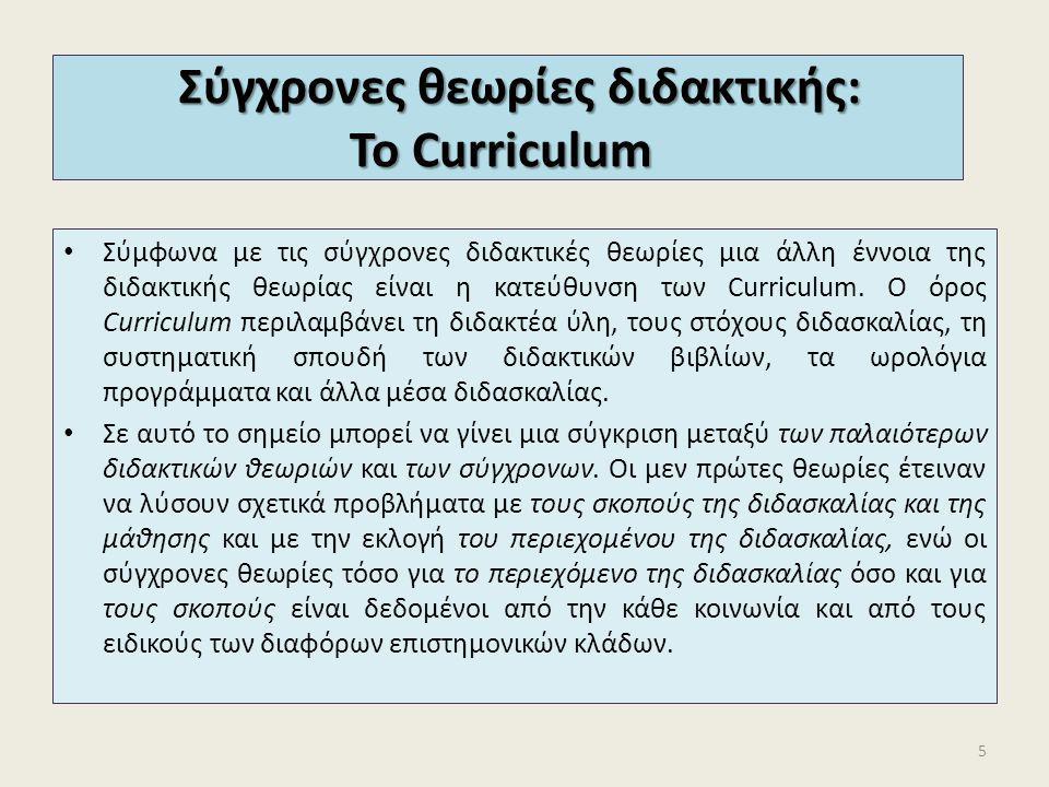 Σύγχρονες θεωρίες διδακτικής: Το Curriculum Σύγχρονες θεωρίες διδακτικής: Το Curriculum Σύμφωνα με τις σύγχρονες διδακτικές θεωρίες μια άλλη έννοια τη