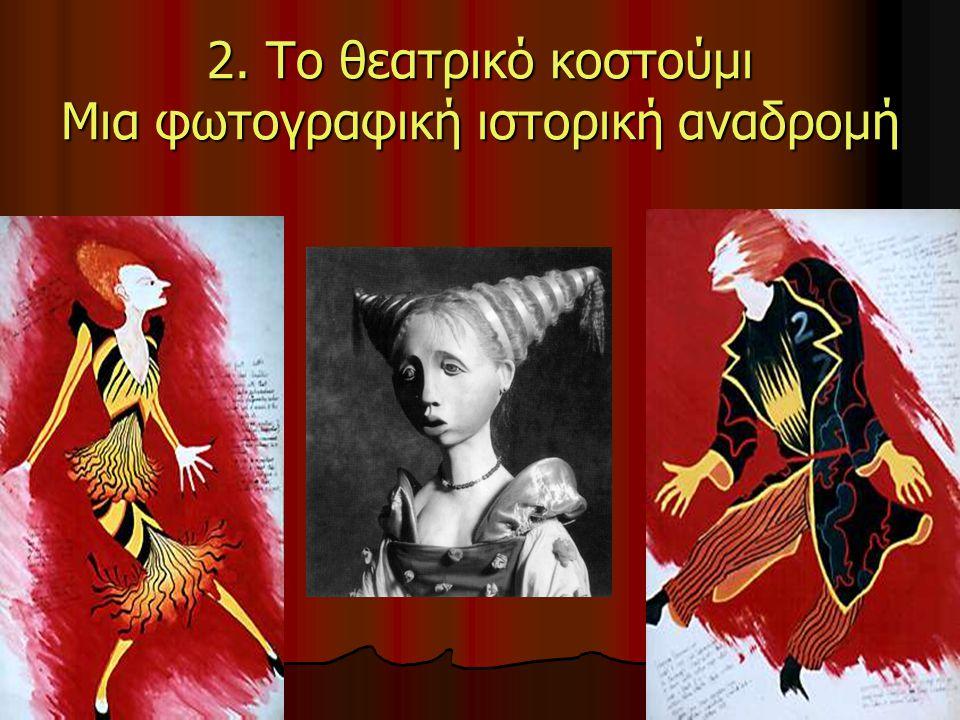 2. Το θεατρικό κοστούμι Μια φωτογραφική ιστορική αναδρομή