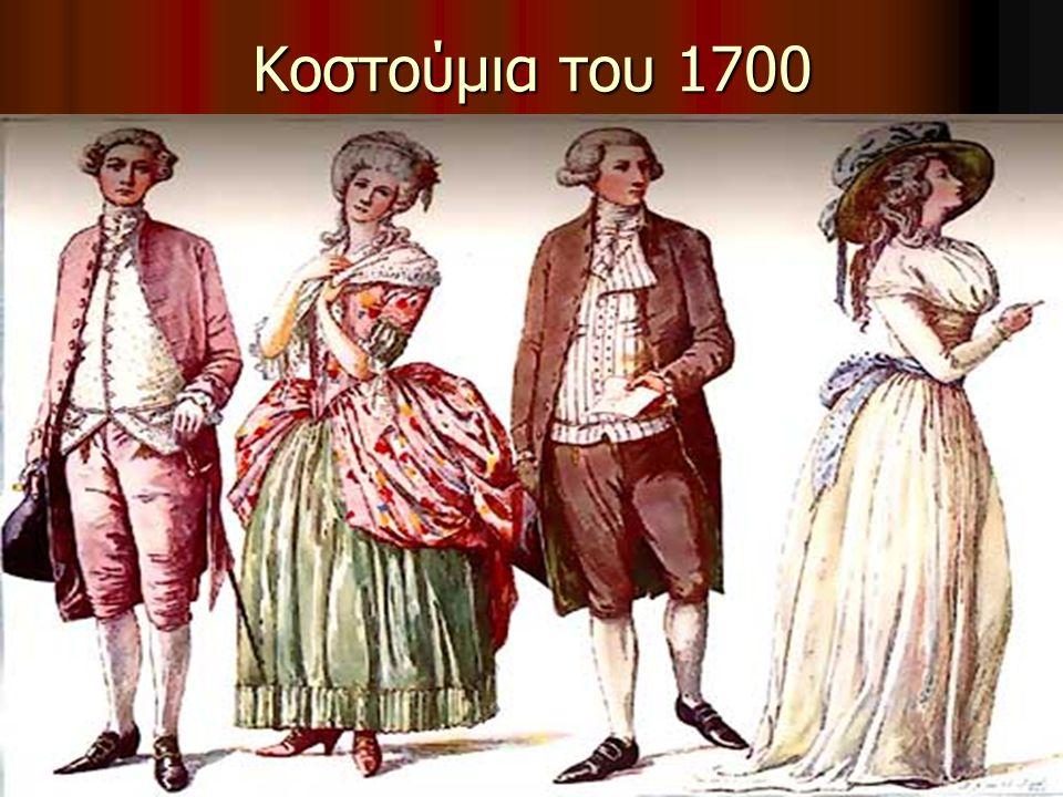 Κοστούμια του 1700
