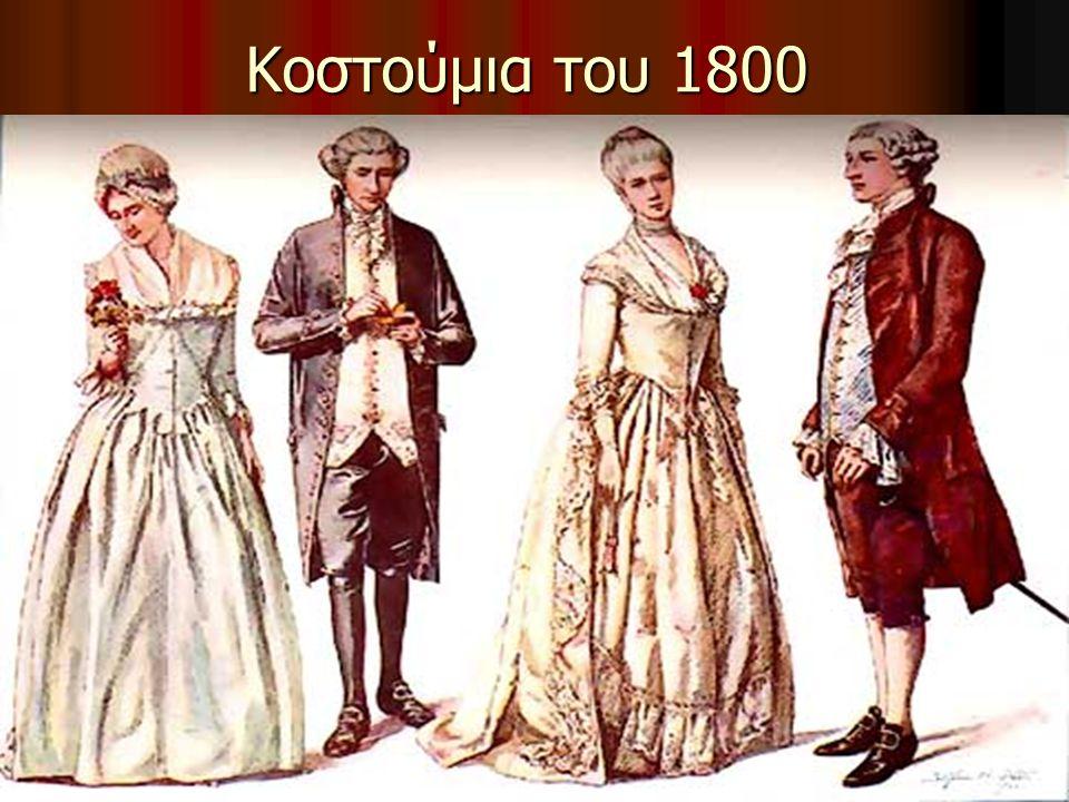 Κοστούμια του 1800