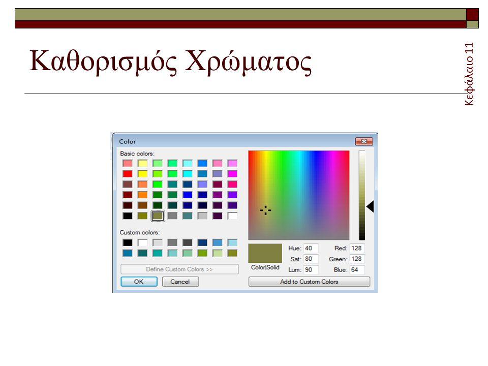 Καθορισμός Χρώματος Κεφάλαιο 11 11