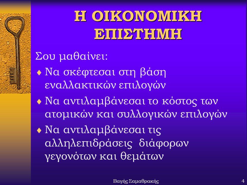 Βαγής Σαμαθρακής15 ΣΚΕΦΤΟΜΕΝΟΙ ΩΣ ΟΙΚΟΝΟΜΟΛΟΓΟΙ