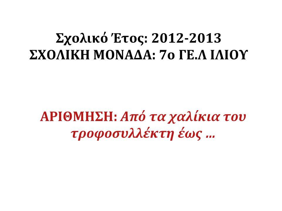 ΑΡΧΑΙΟΣ ΕΛΛΗΝΙΚΟΣ ΠΟΛΙΤΙΣΜΟΣ Η γένεση της φιλοσοφίας, της επιστήμης και των μαθηματικών Οι Έλληνες όρισαν τις λέξεις φιλοσοφία, μαθηματικά κι επιστήμη κι επομένως έθεσαν τα θεμέλια της διαμόρφωσης του μελλοντικού κόσμου της μάθησης.
