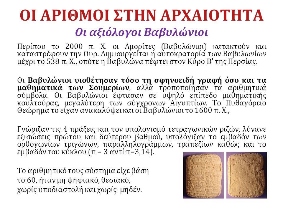 ΟΙ ΑΡΙΘΜΟΙ ΣΤΗΝ ΑΡΧΑΙΟΤΗΤΑ Οι αξιόλογοι Βαβυλώνιοι Περίπου το 2000 π. Χ. οι Αμορίτες (Βαβυλώνιοι) κατακτούν και καταστρέφουν την Ουρ. Δημιουργείται η