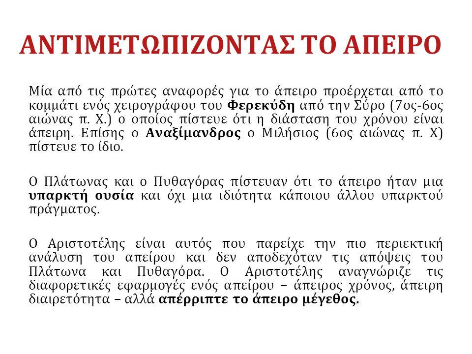 Μία από τις πρώτες αναφορές για το άπειρο προέρχεται από το κομμάτι ενός χειρογράφου του Φερεκύδη από την Σύρο (7ος-6ος αιώνας π. Χ.) ο οποίος πίστευε