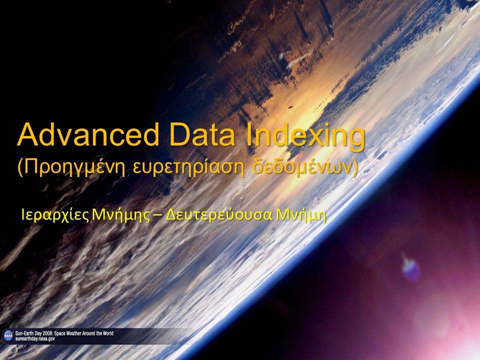 Advanced Data Indexing (Προηγμένη ευρετηρίαση δεδομένων) Ιεραρχίες Μνήμης – Δευτερεύουσα Μνήμη