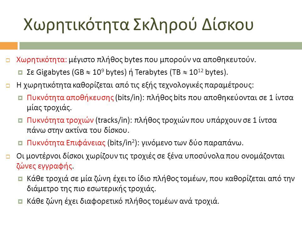 Χωρητικότητα Σκληρού Δίσκου  Χωρητικότητα: μέγιστο πλήθος bytes που μπορούν να αποθηκευτούν.  Σε Gigabytes (GB  10 9 bytes) ή Terabytes (TB  10 12