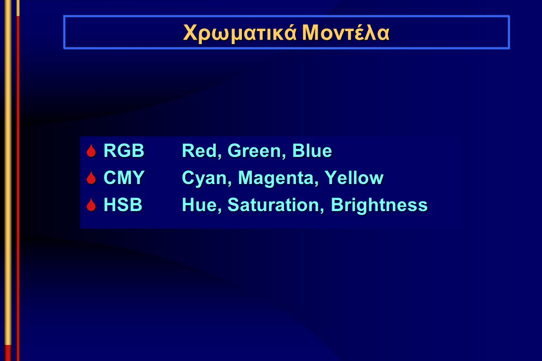 Χρωματικά Μοντέλα  RGBRed, Green, Blue  CMYCyan, Magenta, Yellow  HSBHue, Saturation, Brightness