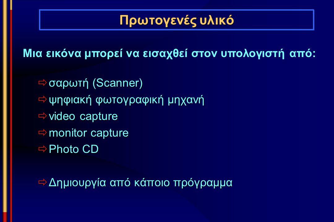 Πρωτογενές υλικό  σαρωτή (Scanner)  ψηφιακή φωτογραφική μηχανή  video capture  monitor capture  Photo CD  Δημιουργία από κάποιο πρόγραμμα Μια ει