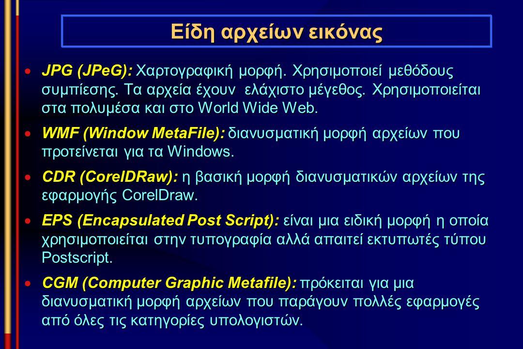 Είδη αρχείων εικόνας  JPG (JPeG): Χαρτογραφική μορφή. Χρησιμοποιεί μεθόδους συμπίεσης. Τα αρχεία έχουν ελάχιστο μέγεθος. Χρησιμοποιείται στα πολυμέσα
