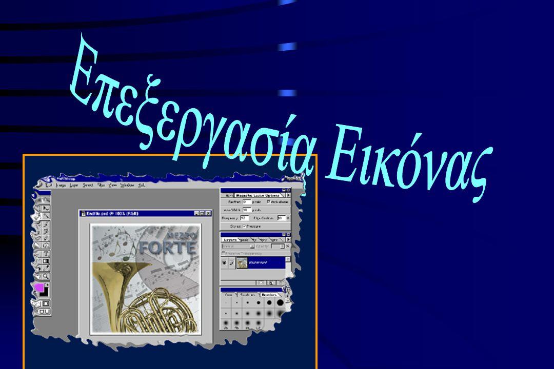 Λογισμικό ψηφιακής εικόνας  Εργαλεία Ζωγραφικής (paint tool) Δημιουργούν χαρτογραφικές εικόνες  Εργαλεία σχεδίασης (Drawing tool) Δημιουργούν διανυσματικές εικόνες (Adobe Illustrator, CorelDraw, AutoCad)  Εργαλεία επεξεργασίας εικόνας (editing tool) Photoshop, CorelPaint, Photostyler