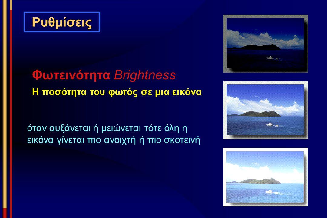 Ρυθμίσεις όταν αυξάνεται ή μειώνεται τότε όλη η εικόνα γίνεται πιο ανοιχτή ή πιο σκοτεινή Φωτεινότητα Brightness Η ποσότητα του φωτός σε μια εικόνα