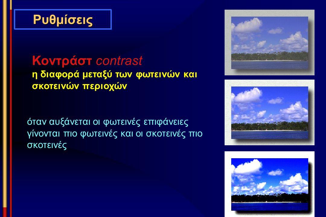Ρυθμίσεις όταν αυξάνεται οι φωτεινές επιφάνειες γίνονται πιο φωτεινές και οι σκοτεινές πιο σκοτεινές Κοντράστ contrast η διαφορά μεταξύ των φωτεινών κ