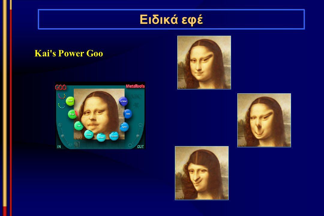 Ειδικά εφέ Kai's Power Goo