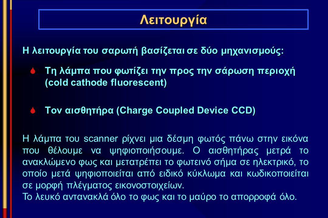 Λειτουργία  Τη λάμπα που φωτίζει την προς την σάρωση περιοχή (cold cathode fluorescent)  Τον αισθητήρα (Charge Coupled Device CCD) Η λειτουργία του
