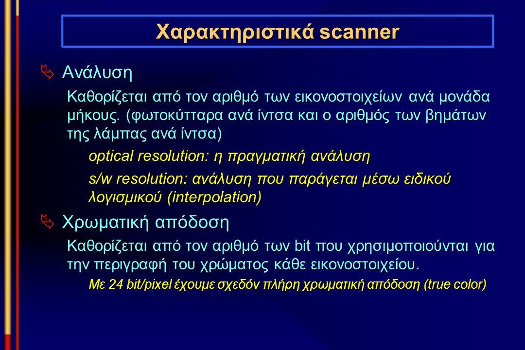 Χαρακτηριστικά scanner  Ανάλυση Καθορίζεται από τον αριθμό των εικονοστοιχείων ανά μονάδα μήκους. (φωτοκύτταρα ανά ίντσα και ο αριθμός των βημάτων τη