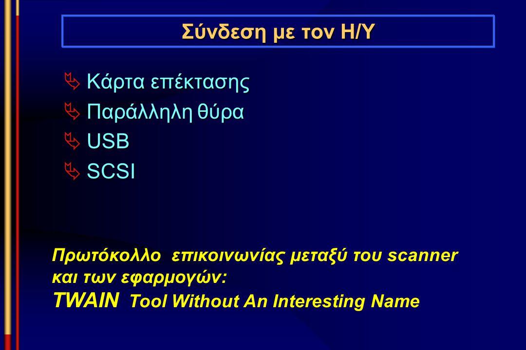 Σύνδεση με τον Η/Υ  Κάρτα επέκτασης  Παράλληλη θύρα  USB  SCSI Πρωτόκολλο επικοινωνίας μεταξύ του scanner και των εφαρμογών: TWAIN Tool Without An
