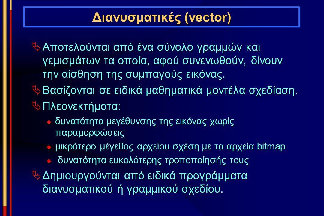 Διανυσματικές (vector)  Αποτελούνται από ένα σύνολο γραμμών και γεμισμάτων τα οποία, αφού συνενωθούν, δίνουν την αίσθηση της συμπαγούς εικόνας.  Βασ
