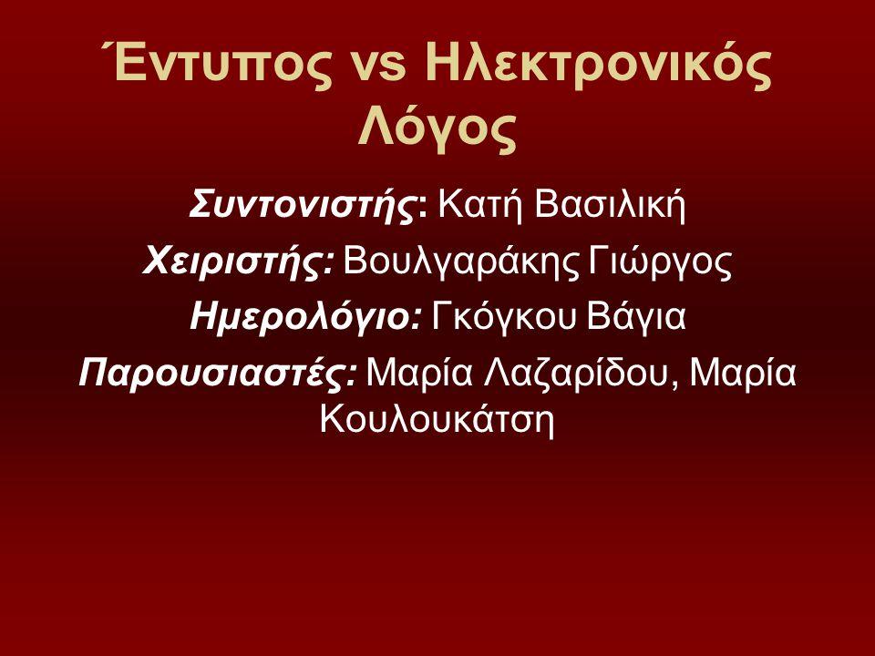Έντυπος vs Ηλεκτρονικός Λόγος Συντονιστής: Κατή Βασιλική Χειριστής: Βουλγαράκης Γιώργος Ημερολόγιο: Γκόγκου Βάγια Παρουσιαστές: Μαρία Λαζαρίδου, Μαρία