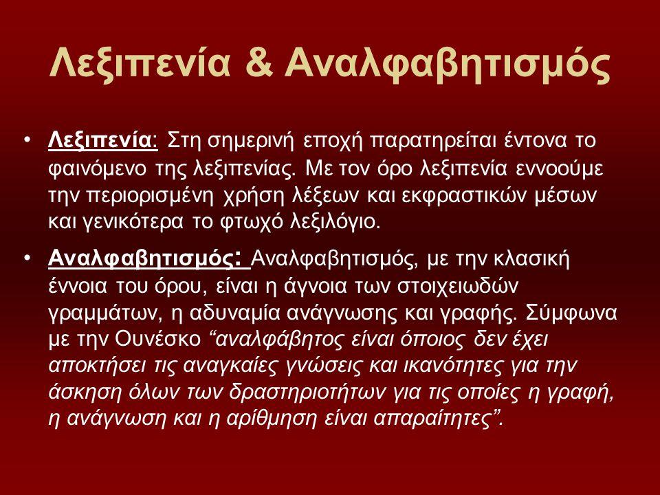 Λεξιπενία & Αναλφαβητισμός Λεξιπενία: Στη σημερινή εποχή παρατηρείται έντονα το φαινόμενο της λεξιπενίας. Με τον όρο λεξιπενία εννοούμε την περιορισμέ