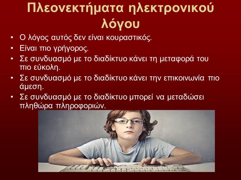 Για ποιον λόγο χρησιμοποιούν οι νέοι Greeklish;