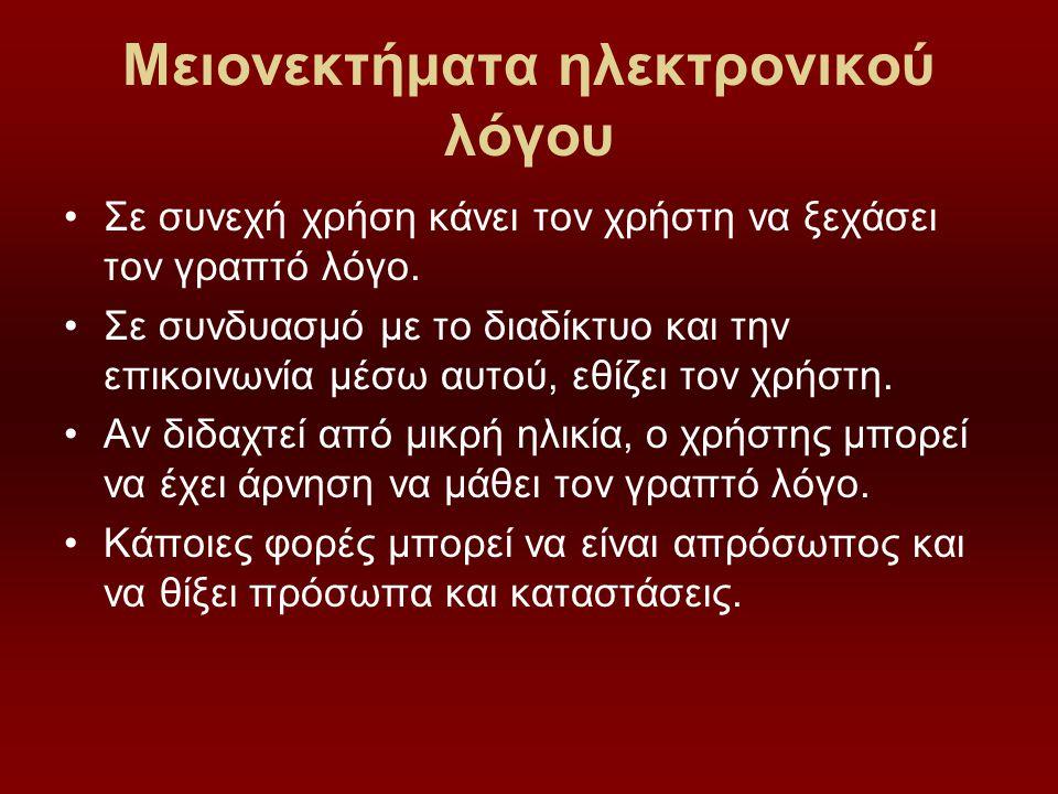 Greeklish Μία από τις σημαντικότερες πτυχές του ηλεκτρονικού λόγου είναι τα Greeklish.