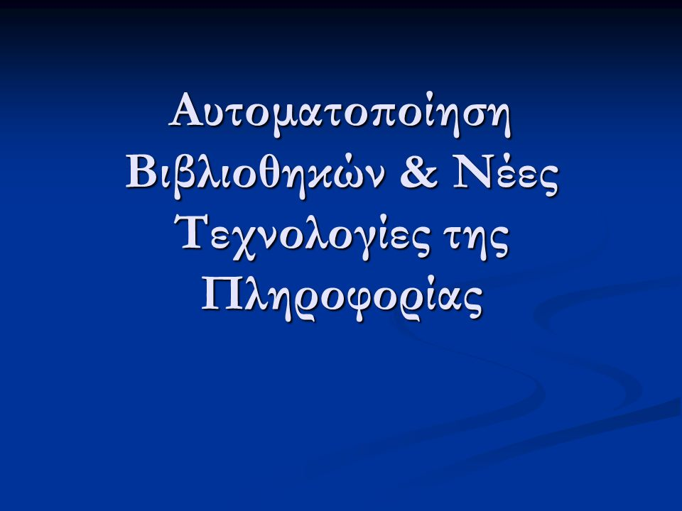 102Τμήμα Αρχειονομίας - Βιβλιοθηκονομίας