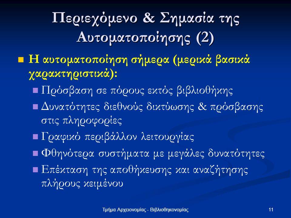 11Τμήμα Αρχειονομίας - Βιβλιοθηκονομίας Περιεχόμενο & Σημασία της Αυτοματοποίησης (2) Η αυτοματοποίηση σήμερα (μερικά βασικά χαρακτηριστικά): Πρόσβαση