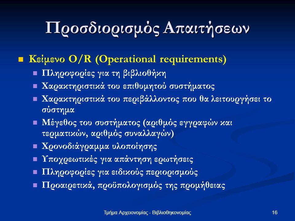 16Τμήμα Αρχειονομίας - Βιβλιοθηκονομίας Προσδιορισμός Απαιτήσεων Κείμενο O/R (Operational requirements) Πληροφορίες για τη βιβλιοθήκη Χαρακτηριστικά τ