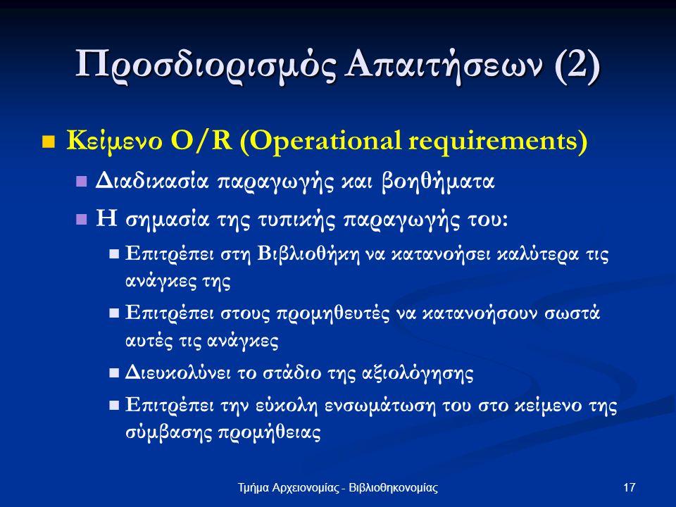 17Τμήμα Αρχειονομίας - Βιβλιοθηκονομίας Προσδιορισμός Απαιτήσεων (2) Κείμενο O/R (Operational requirements) Διαδικασία παραγωγής και βοηθήματα Η σημασ