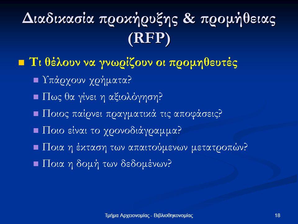18Τμήμα Αρχειονομίας - Βιβλιοθηκονομίας Διαδικασία προκήρυξης & προμήθειας (RFP) Τι θέλουν να γνωρίζουν οι προμηθευτές Υπάρχουν χρήματα? Πως θα γίνει