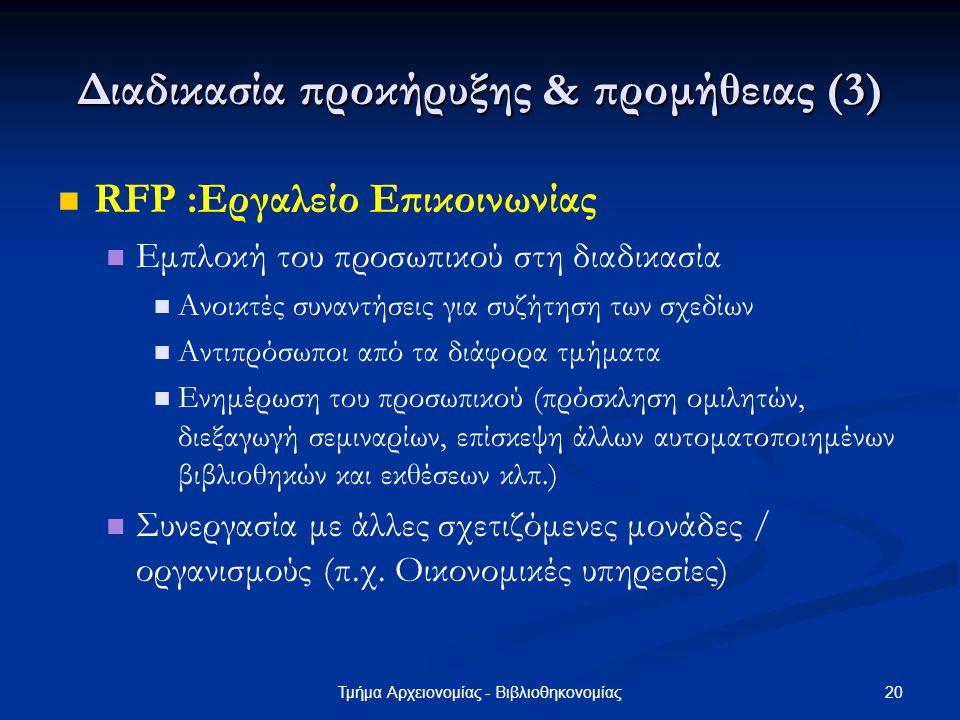 20Τμήμα Αρχειονομίας - Βιβλιοθηκονομίας Διαδικασία προκήρυξης & προμήθειας (3) RFP :Εργαλείο Επικοινωνίας Εμπλοκή του προσωπικού στη διαδικασία Ανοικτ