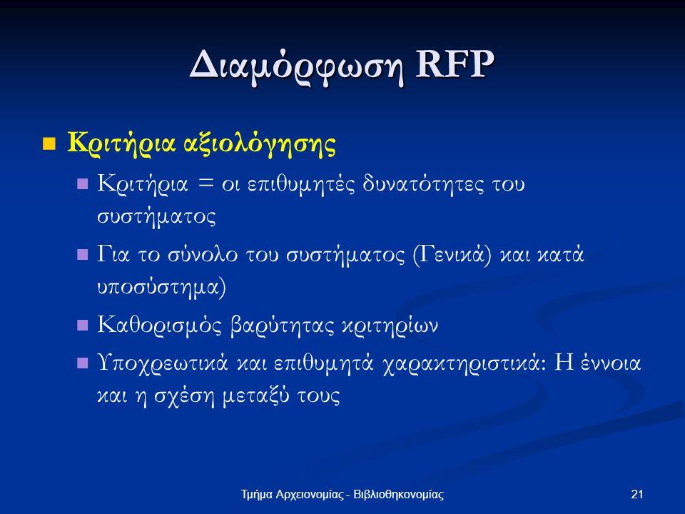 21Τμήμα Αρχειονομίας - Βιβλιοθηκονομίας Διαμόρφωση RFP Κριτήρια αξιολόγησης Κριτήρια = οι επιθυμητές δυνατότητες του συστήματος Για το σύνολο του συστ