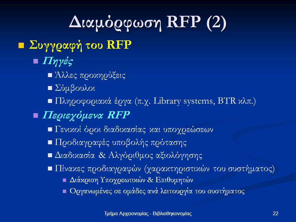 22Τμήμα Αρχειονομίας - Βιβλιοθηκονομίας Διαμόρφωση RFP (2) Συγγραφή του RFP Πηγές Άλλες προκηρύξεις Σύμβουλοι Πληροφοριακά έργα (π.χ. Library systems,