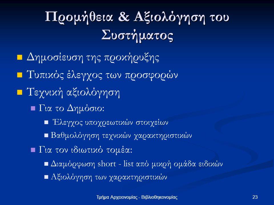 23Τμήμα Αρχειονομίας - Βιβλιοθηκονομίας Προμήθεια & Αξιολόγηση του Συστήματος Δημοσίευση της προκήρυξης Τυπικός έλεγχος των προσφορών Τεχνική αξιολόγη