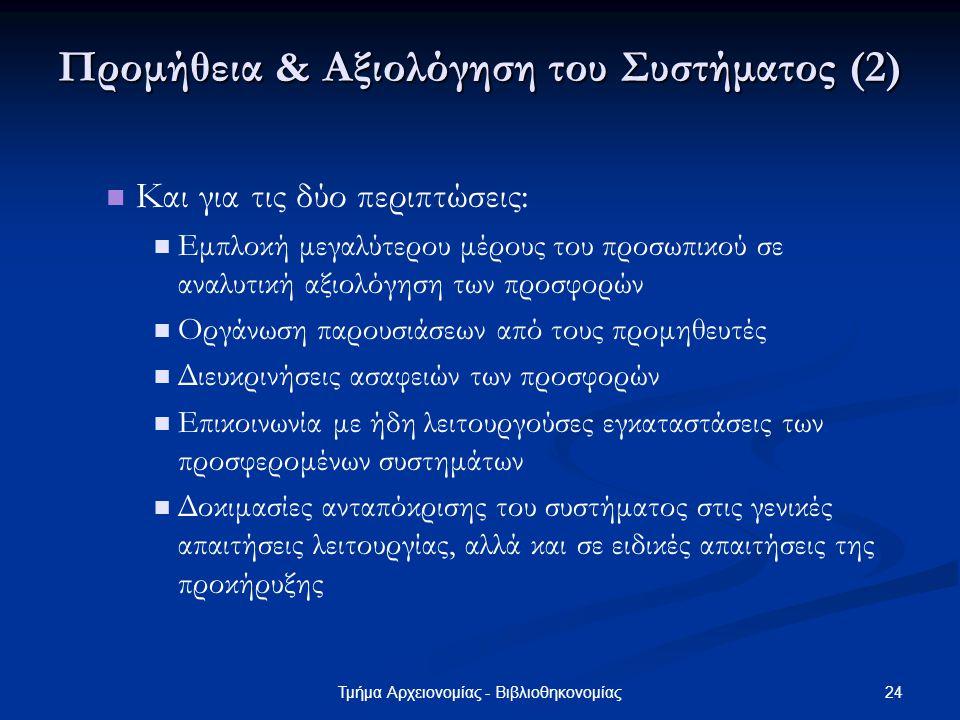 24Τμήμα Αρχειονομίας - Βιβλιοθηκονομίας Προμήθεια & Αξιολόγηση του Συστήματος (2) Και για τις δύο περιπτώσεις: Εμπλοκή μεγαλύτερου μέρους του προσωπικ