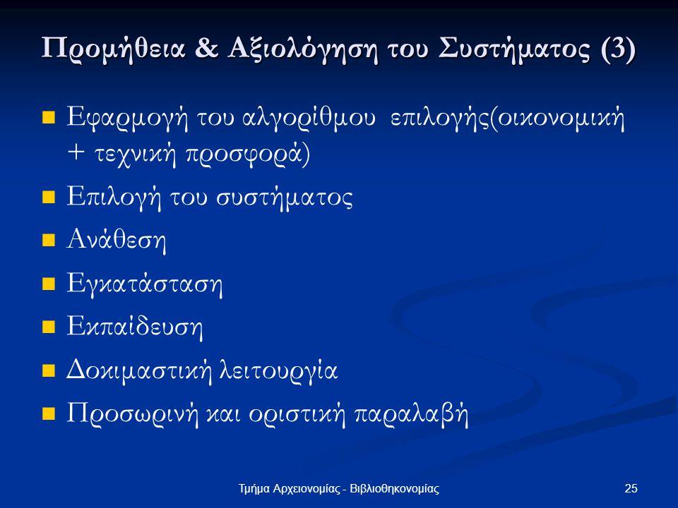 25Τμήμα Αρχειονομίας - Βιβλιοθηκονομίας Προμήθεια & Αξιολόγηση του Συστήματος (3) Εφαρμογή του αλγορίθμου επιλογής(οικονομική + τεχνική προσφορά) Επιλ