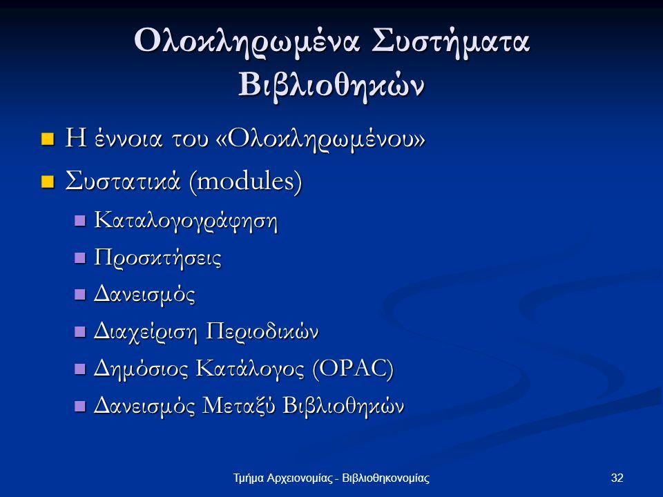 32Τμήμα Αρχειονομίας - Βιβλιοθηκονομίας Ολοκληρωμένα Συστήματα Βιβλιοθηκών Η έννοια του «Ολοκληρωμένου» Η έννοια του «Ολοκληρωμένου» Συστατικά (module
