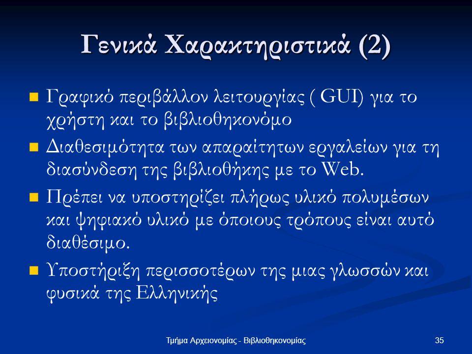 35Τμήμα Αρχειονομίας - Βιβλιοθηκονομίας Γενικά Χαρακτηριστικά (2) Γραφικό περιβάλλον λειτουργίας ( GUI) για το χρήστη και το βιβλιοθηκονόμο Διαθεσιμότ