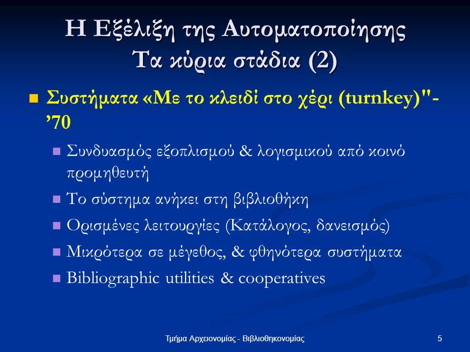 5Τμήμα Αρχειονομίας - Βιβλιοθηκονομίας Η Εξέλιξη της Αυτοματοποίησης Τα κύρια στάδια (2) Συστήματα «Με το κλειδί στο χέρι (turnkey)