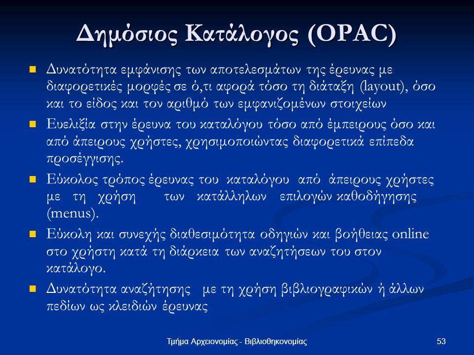 53Τμήμα Αρχειονομίας - Βιβλιοθηκονομίας Δημόσιος Κατάλογος (OPAC) Δυνατότητα εμφάνισης των αποτελεσμάτων της έρευνας με διαφορετικές μορφές σε ό,τι αφ