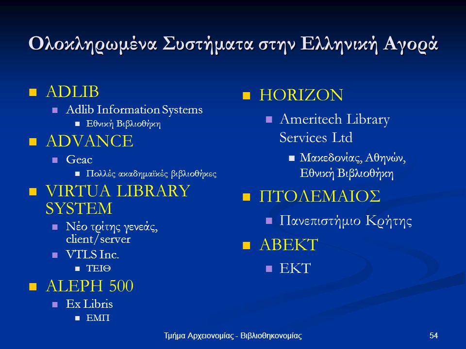 54Τμήμα Αρχειονομίας - Βιβλιοθηκονομίας Ολοκληρωμένα Συστήματα στην Ελληνική Αγορά ADLIB Adlib Information Systems Εθνική Βιβλιοθήκη ADVANCE Geac Πολλ